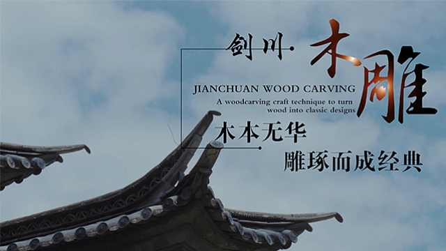 剑川木雕:木本无华,雕琢而成经典