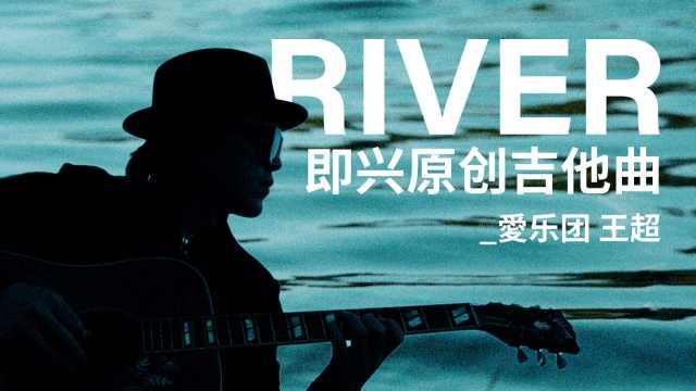 户外即兴原创唯美治愈吉它曲《River》