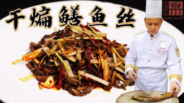 """「大师的菜」经久不衰的""""干煸鳝鱼丝"""",二十秒速炒!"""