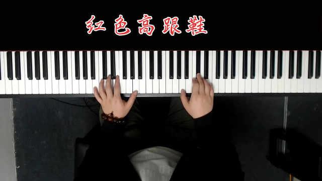 蔡健雅《红色高跟鞋》,轻松慵懒,越听越爱!