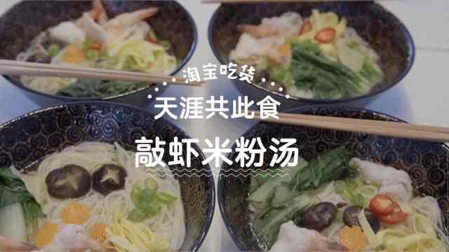 天涯共此食|旅荷华人居家隔离成大厨,做敲虾米粉解乡愁