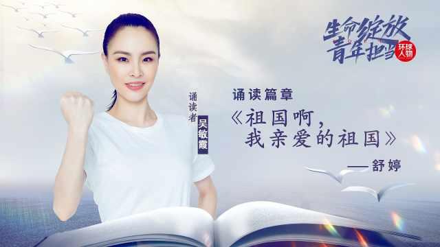跳水奥运冠军吴敏霞,诵读舒婷《祖国啊,我亲爱的祖国》
