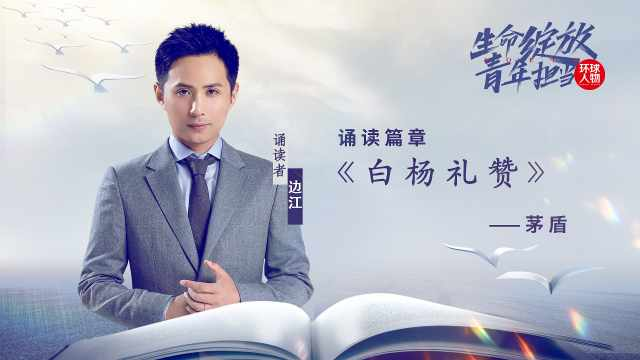 配音演员边江,诵读茅盾《白杨礼赞》