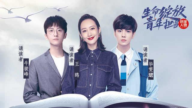 牛骏峰、王鸥、毕雯珺诵读《红柳·沙枣·白茨》,鼓励青年进步