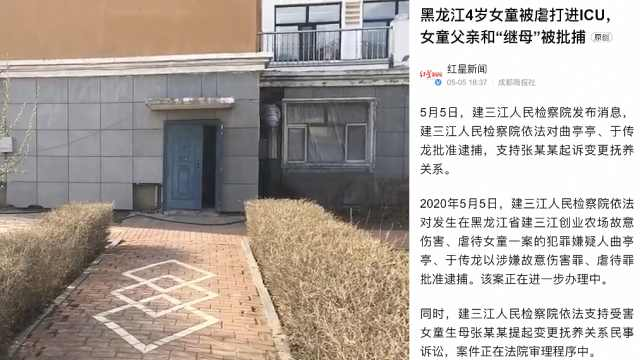 黑龙江被虐女童生父继母被批捕,检察院支持生母变更抚养关系