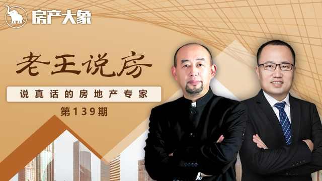 老王说房 x 李宇嘉:深圳房价变动对周边区域的影响