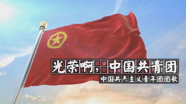 《光荣啊,中国共青团》——手风琴独奏
