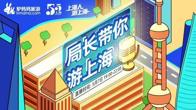 直播:局长带你游上海