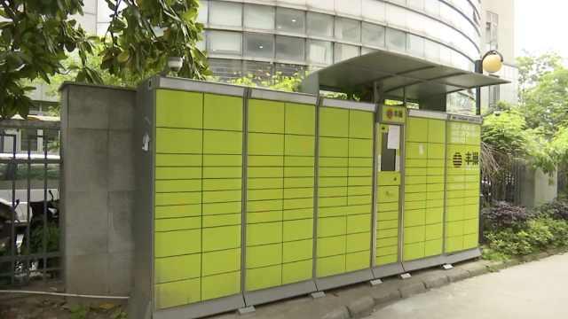 丰巢超时收费,杭州一小区硬核抵制:17处丰巢柜全断电停用