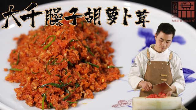「大师的菜」3块钱的胡萝卜做国画大师代表菜,好吃惨了!