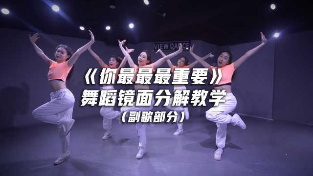 创造营2020主题曲《你最最最重要》舞蹈镜面分解教学