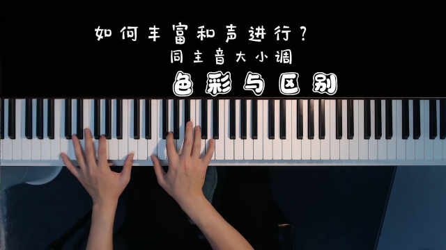 什么是同主音大小调?三分钟教你学会同名大小调式的转换