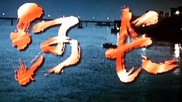 激荡中国丨你家门前的河变清了吗?充分了解河长责任制