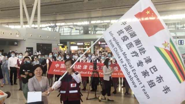 中国援非抗疫医疗队出征:分享防疫经验,深入医院指导救治