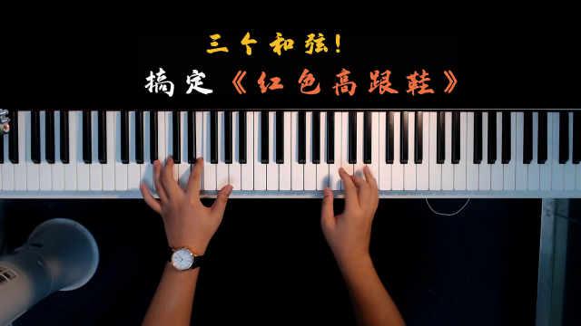 最近很火的《红色高跟鞋》太洗脑了,教你轻松入门钢琴弹唱