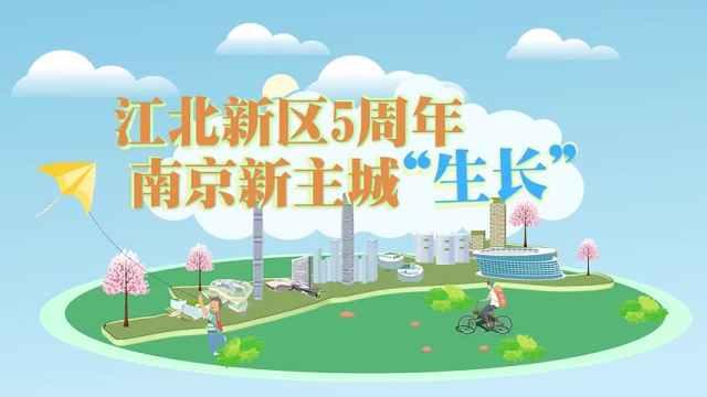 新地标云起!5年长成南京新主城,这里是江北新区