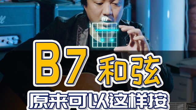B7和弦原来可以这样弹