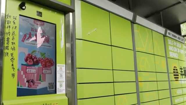 杭州上海小区丰巢恢复运营:收费问题仍未解决