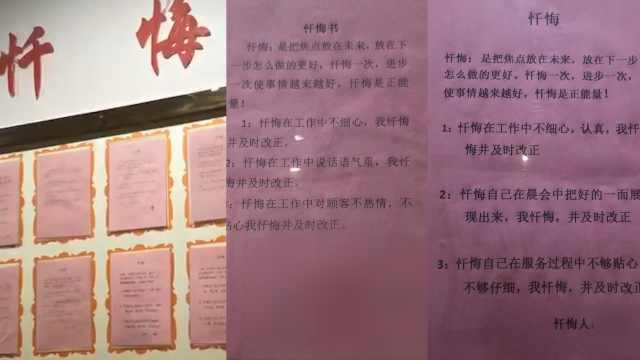 餐馆设忏悔墙张贴员工忏悔书,员工:自愿书写张贴,促进成长