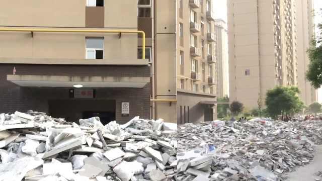西安一小区建筑垃圾淹没道路,一周无人管,物业前台:不清楚