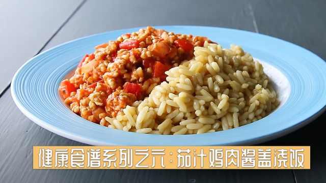 健康食谱系列之六:茄汁鸡肉酱盖浇饭