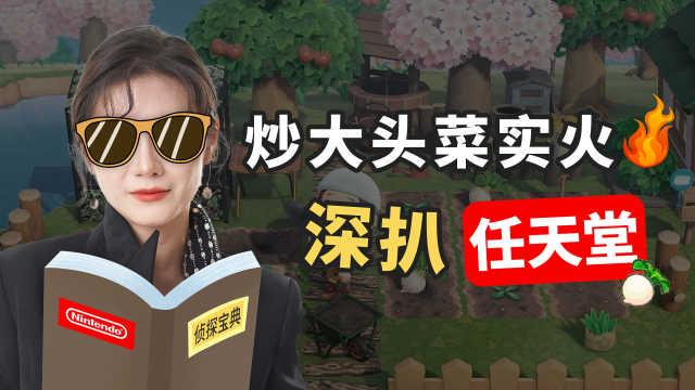 """炒大头菜实火,深扒游戏巨头任天堂的""""长寿""""秘诀"""