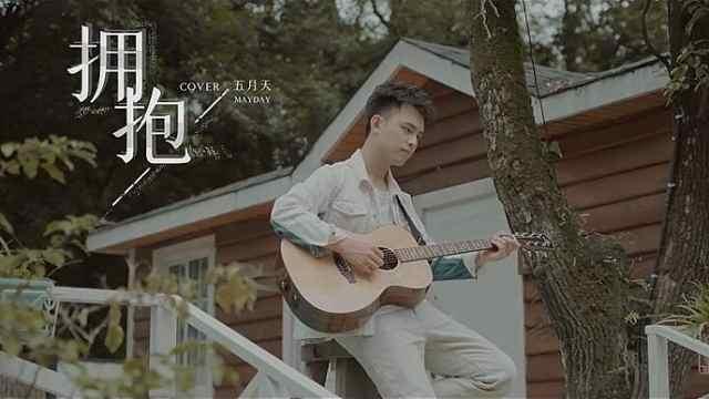 五月天《拥抱》吉他温柔男声弹唱