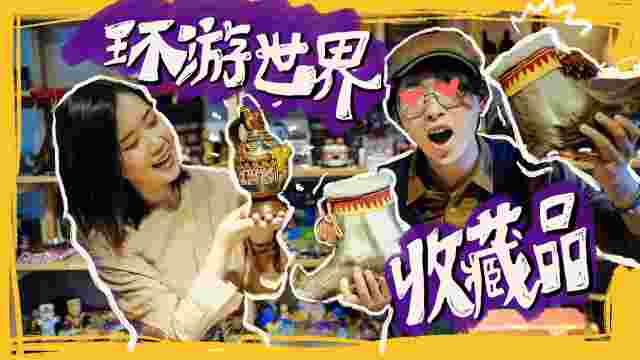 【环游世界4年】职业旅行者私密收藏大公开!(下)