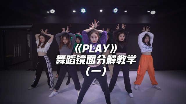 青你2舞台《PLAY》舞蹈镜面分解教学(一)