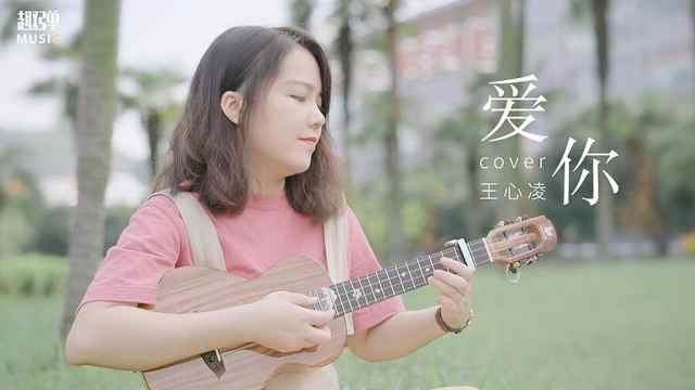 【尤克里里】告白单曲!!超甜的《爱你》尤克里里弹唱