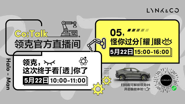 直播:Halo Car领克05邀你云监工+云验车