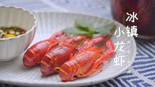 小龙虾的网红冰镇吃法,包你清爽整个夏季!