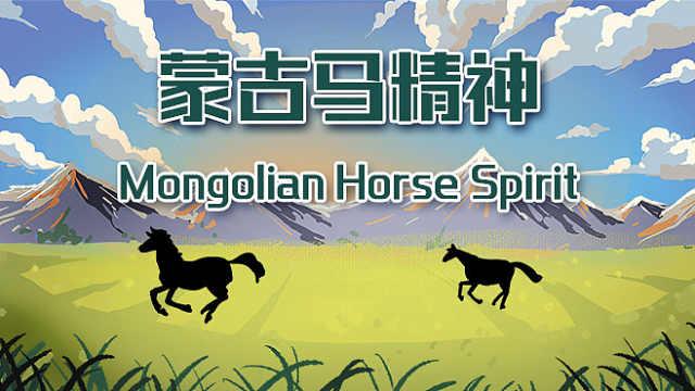 弘扬蒙古马精神,书写为民造福新篇章