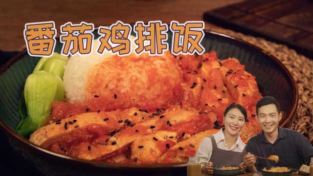 自制减脂营养餐,有菜又有肉,好吃还不发胖的番茄鸡排饭