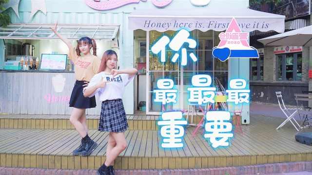 双马尾小姐姐甜蜜版创造营主题曲双人翻跳