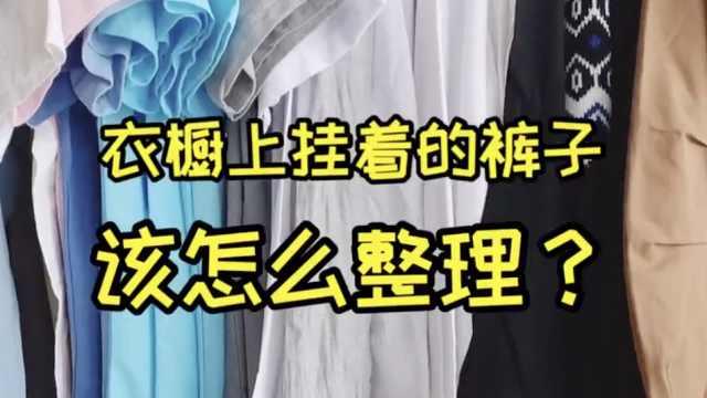 衣橱上挂着的裤子该怎么整理?