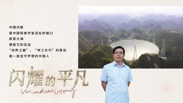"""跟随超级工程师探寻宇宙奥秘,领略""""中国天眼"""