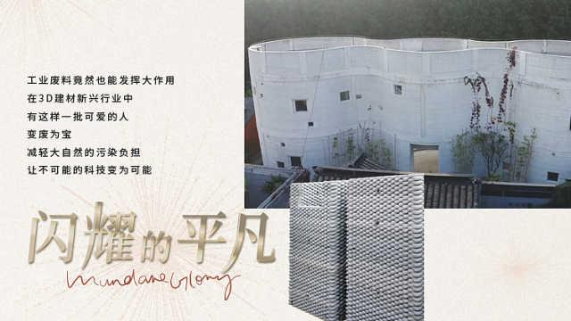 参观未来建筑师的神奇创举,工业废料竟打印出了中式庭院