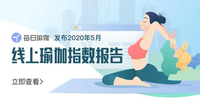 每日瑜伽5月份线上瑜伽指数报告