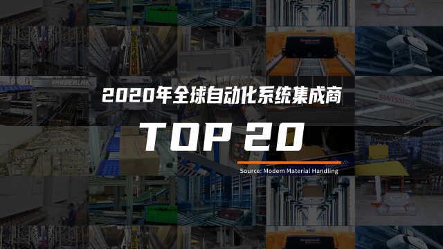 2020年全球自动化系统集成商TOP20重磅出炉