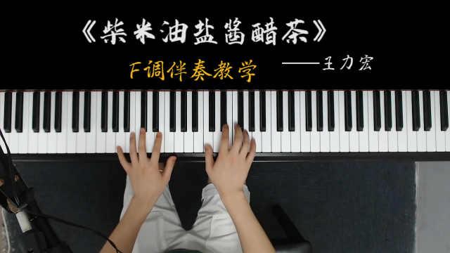 F调伴奏教学《柴米油盐酱醋茶》,简单易学又好听!