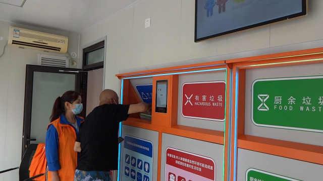 垃圾正确分类投放能换钱?生活垃圾投放驿站现身北京社区