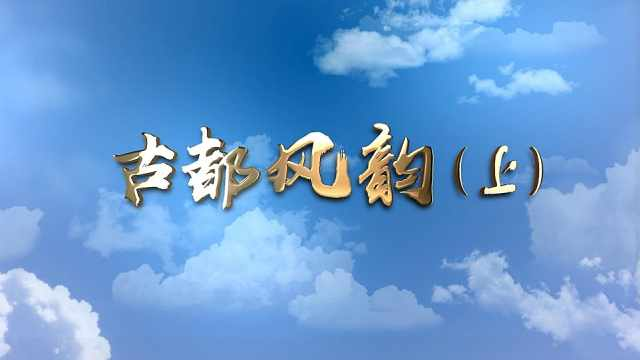 古都风韵,中轴线上的北京城肌理