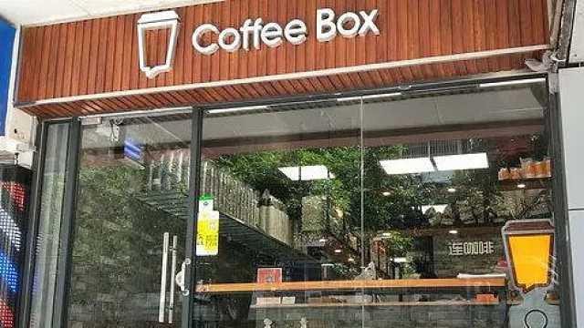 这家咖啡也开始关店!papi酱、李诞代言
