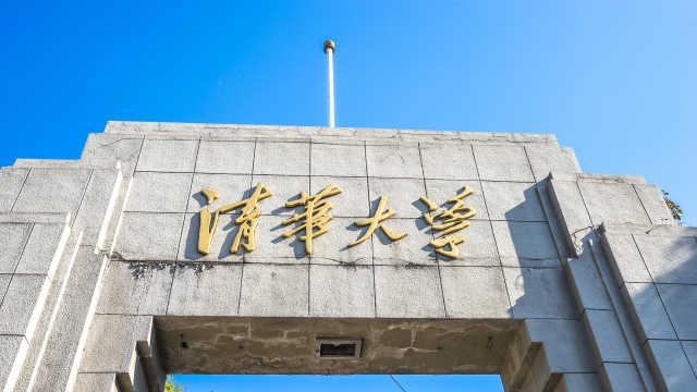 2020亚洲大学最新排名发布:清华北大首次包揽前两名