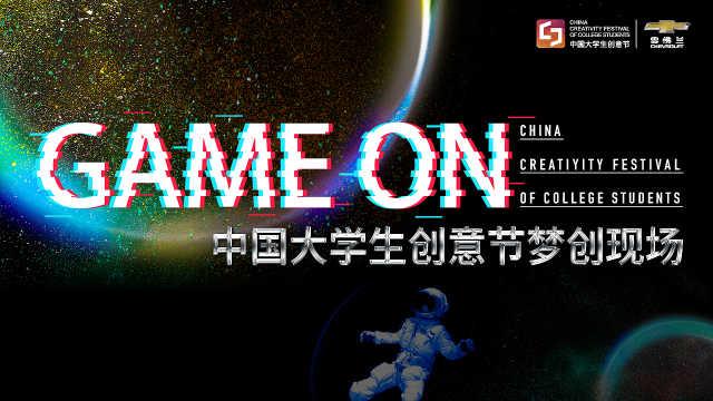直播:中国大学生创意节梦创现场