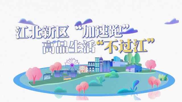 """江北新区跑出民生发展""""加速度"""",百姓不过江就能高品质生活"""