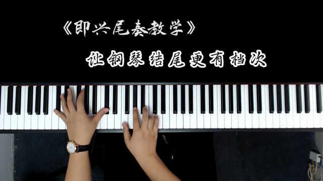 教你结尾加花3分钟速成!让你的钢琴演奏更加分