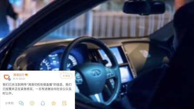 郑州警方核查网传性侵直播事件,爆料者:不能确认是滴滴司机