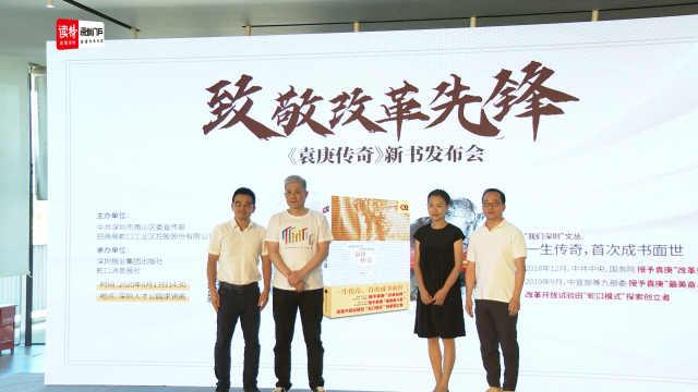 致敬改革先锋——《袁庚传奇》新书发布会举行